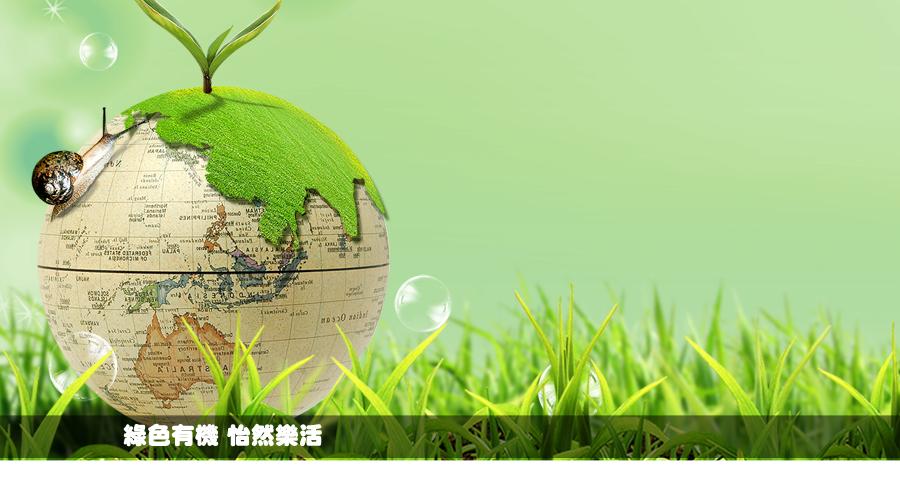 綠色有機 怡然樂活